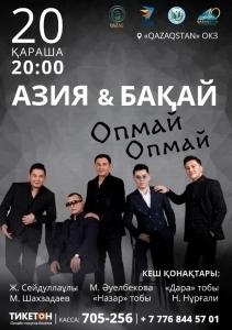 Концерт «Опмай-опмай»