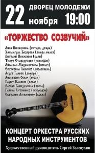 Концерт «Торжество созвучий»