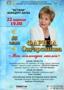Фариза Оңғарсынова 80 жыл. «Мен жалындап өтемін»