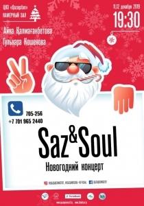 Новогодний концерт от виа «SAZ AND SOUL»