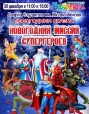 «Новогодняя миссия Супергероев»