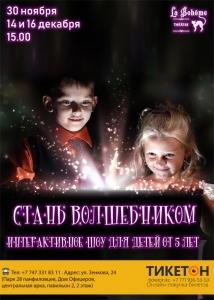 Стань волшебником. Интерактивное шоу для детей