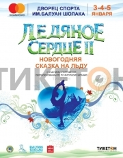 Ледовая сказка «Ледяное сердце-2»