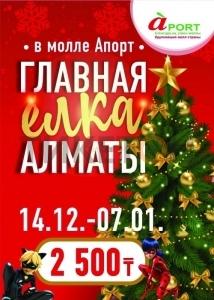 Главная Ёлка Алматы 2020, с 9:00 до 18:00