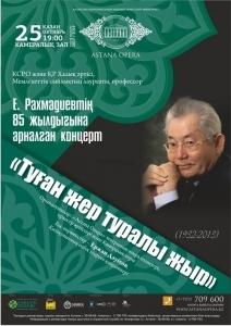 Туған жер туралы жыр (AstanaOpera)