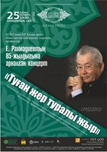 Tugan Zher Turaly Zhyr