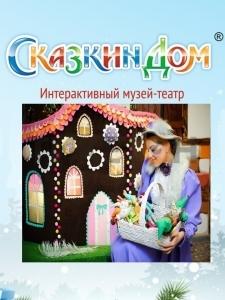 Интерактивный спектакль-ВОЛШЕБНАЯ КНИГА в Нур-Султане