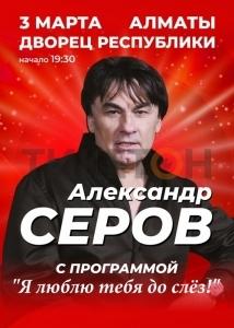 Александр Серов в Алматы