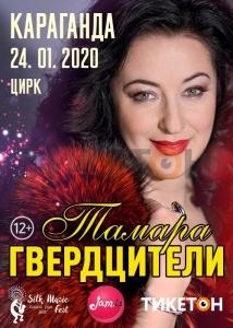 Тамара Гвердцители «Ориентир любви» в Караганде