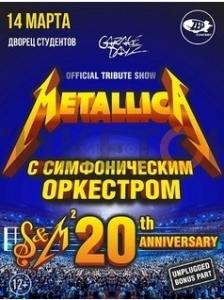 Metallica Show с симфоническим оркестром в Алматы