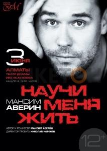 Максим Аверин в Алматы