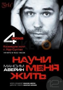 Максим Аверин в Нур-Султане