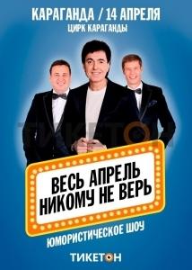 Юмористическое шоу «Весь апрель никому не верь» в Караганде