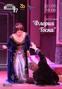 Дж. Пуччини. Опера «Флория Тоска»