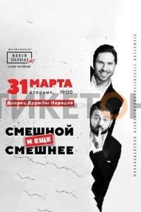Александр Рева и Михаил Галустян «Смешной и еще Смешнее»