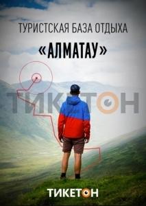 Зона отдыха «Алматау»