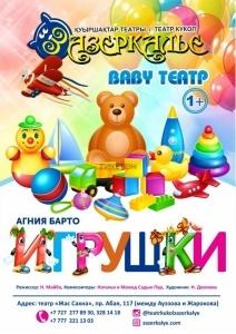 Baby театр «Игрушки»