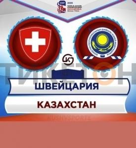 ЧМ по хоккею 2020. Швейцария — Казахстан