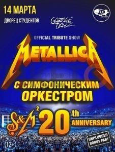 Metallica Show с оркестром в Алматы