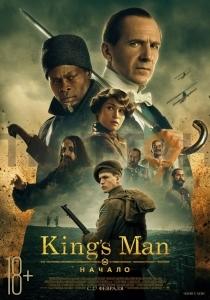 King's man: Начало