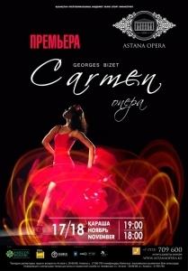 Кармен (AstanaOpera)