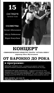 ОТ БАРОККО ДО РОКА (AstanaOpera)