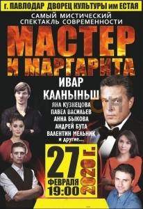 Мастер и Маргарита в Павлодаре