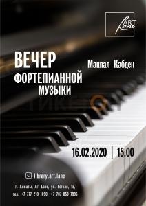 Вечер фортепианной музыки с Макпал Кабден