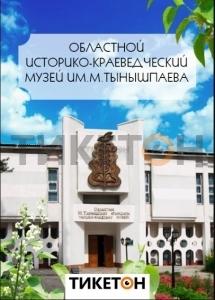 Областной историко-краеведческий музей им.М.Тынышпаева