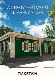 Литературный музей им. И. Жансугурова