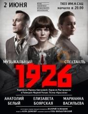 Премьера! Музыкальный спектакль «1926»
