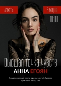 Поэтический вечер Анны Егоян в Алматы