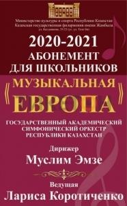 Абонемент для школьников. Музыкальная Европа 2020-2021