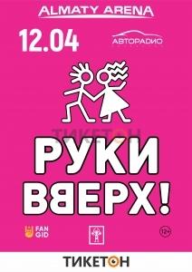 Руки Вверх! в Алматы