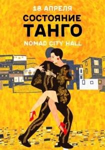 Состояние Танго в Нур-Султане