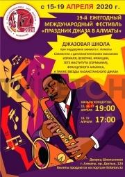 «Праздник джаза в Алматы»