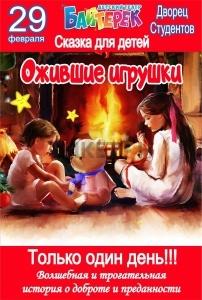 «Ожившие игрушки»
