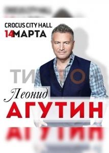 Концерт Леонида Агутина в Москве