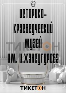 Историко-краеведческий музей им. И.Жансугурова