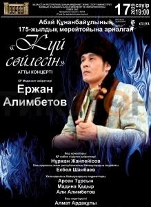 Ержан Алимбетов «Күй сөйлесін»