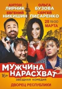 Звёздная комедия «Мужчина Нарасхват»