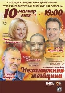 «Незамужняя женщина» в Петропавловске