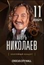Игорь Николаев в Crocus City Hall