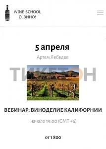 Вебинар: Виноделие Калифорнии