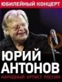 Юрий Антонов. Юбилейный вечер