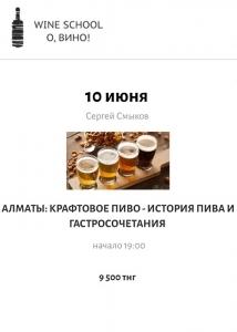 Крафтовое пиво - история пива гастросочетания