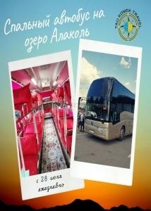 Спальный Автобус на озеро Алаколь