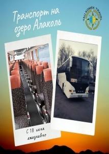 Комфортабельный автобус на озеро Алаколь