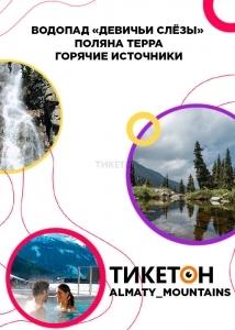 Водопад «Девичьи слезы» - Поляна «Терра»