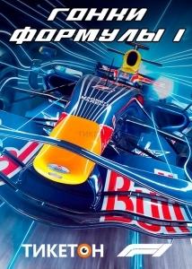Гран-при Абу-Даби. Формула-1 2020
